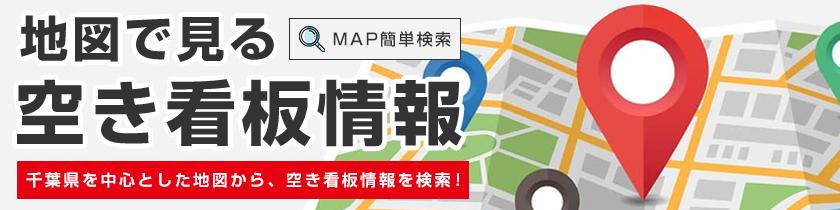 地図で見る空き看板情報