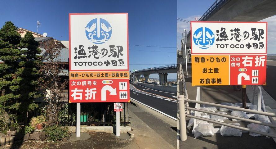 千葉県野立て看板