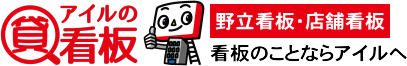 千葉・船橋市の野立看板・屋外看板|株式会社アイル